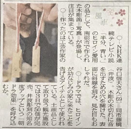 NHK半分、青い。の木彫笛の販売先 新聞掲載されました
