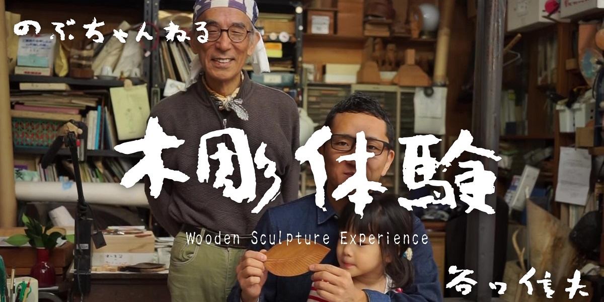 谷口信夫工房の木彫体験動画
