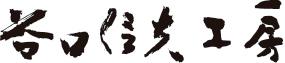 井波彫刻・彫刻体験の谷口信夫工房